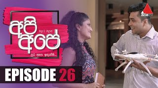 Api Ape | අපි අපේ | Episode 26 | Sirasa TV Thumbnail