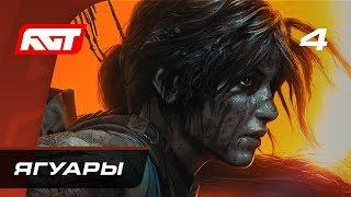 Прохождение Shadow of the Tomb Raider — Часть 4: Ягуары