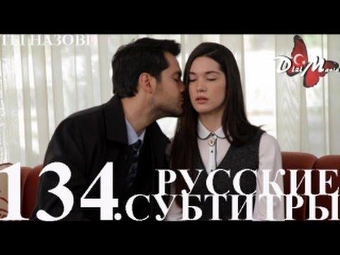 Турецкий сериал ты назови 134 серия ты назови турецкий сериал 133 134