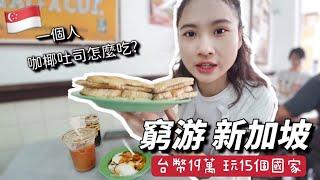 獨遊DAY10新加坡:亞坤咖椰吐司 牛車水