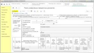 Пакетное оформление актов об оказании услуг нескольким контрагентам в 1С Бухгалтерия