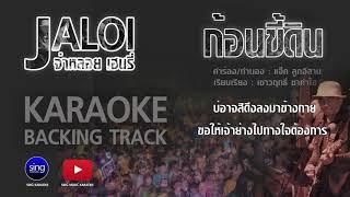 ก้อนขี้ดิน : คาราโอเกะ KARAOKE 「Sound Backing Track」