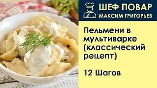 Пельмени в мультиварке (классический рецепт) . Рецепт от шеф повара Максима Григорьева
