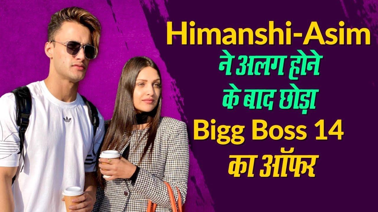 Bigg Boss 14: आसीम रियाज-हिमांशी खुराना ने अपने ब्रेक-अप की खबर के बाद BB14 शो के प्रस्ताव से किया इंकार- Watch Video