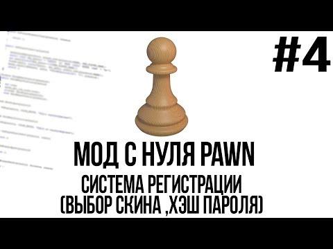 Мод с нуля SAMP #4   Система регистрации (Выбор скина, хэш пароля) [PAWN/PAWNO]
