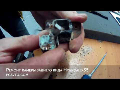 Ремонт камеры заднего вида Hyundai IX35 95790-2S110