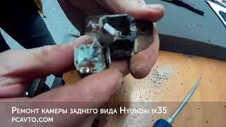 Ремонт камеры заднего вида Hyundai ix35