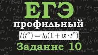 ЕГЭ по математике. Профильный уровень. Задание 10. Линейные уравнения и неравенства