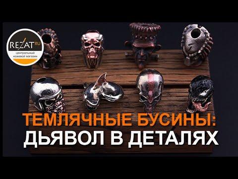 Дьявол кроется в деталях - Темлячные бусины Мастерской Апанасова | Обзор от Rezat.Ru