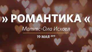Романтика / Маттс-Ола Исхоел / Церковь Слово жизни Москва / 19 мая 2019