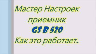 Майстер налаштування, приймач GS B 520.