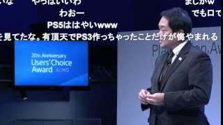 久夛良木健 スピーチ at PlayStation(R) Awards 2014