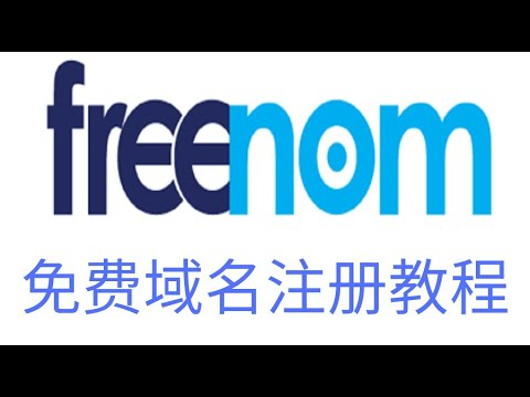freenom免费域名注册教程注意事项,一次获取五个免费域名为安装v2ray三件套做好准备