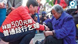林鄭月娥給500元內地乞丐