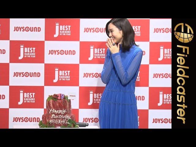 桐谷美玲、29歳の誕生日にサプライズ「肉ケーキ」