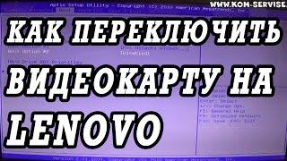 как переключить видеокарту  у ноутбука LENOVO B50