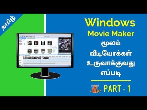 Windows Movie Maker Full Tutorial | Free Video Software for Beginners | Tamil Tutorial | Part 1