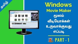 Windows Movie Maker Full Tutorial | Free Video Software for Beginners | Tamil Tutorial | Part 1