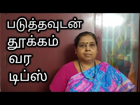 Tips to get  Sleep Fast in Tamil