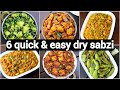 6 quick & easy dry sabzi recipes | 6 सूखी सब्जियाँ | monday 2 saturday quick dry curries