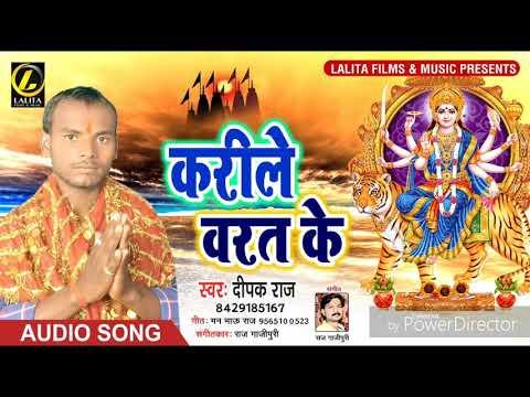 Deepak Raj का New Bhakti Song - करीले वरत के #Karile Varat Ke - latest bhakti song 2018