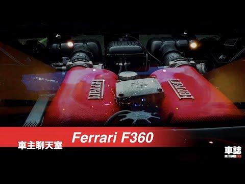 法拉利F360 車主養車甘苦談
