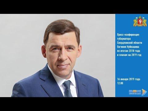 Пресс-конференция губернатора Свердловской