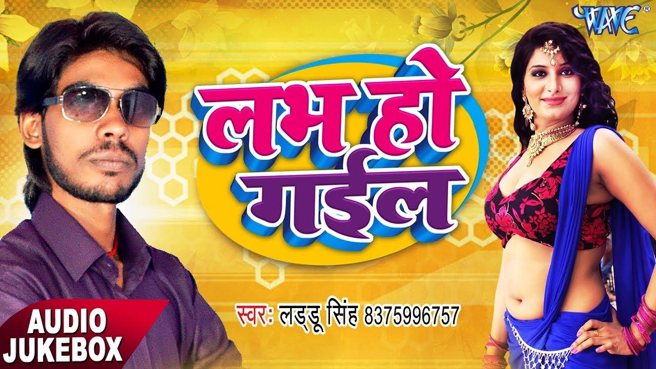 Bhojpuri Dhamaka Songs - लभ हो गईल - Audio JukeBOX - Ladoo Singh - Bhojpuri Hit Songs 2017