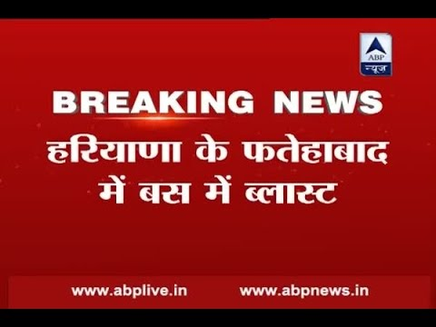 Explosion in a bus on Bhuna road in Haryana's Fatehabad district