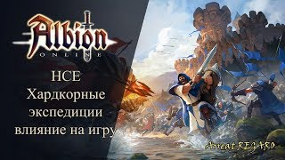 Albion online : HCE Хардкорные экспедиции - Влияние на игру/ Плохо или хорошо ?