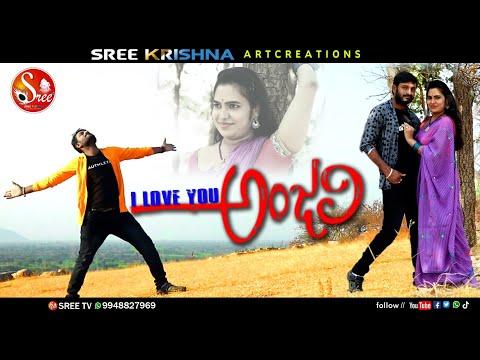 i-love-you-anjali-|అందానికే-అందం-నువ్వు-అంజలి-|-#sreekrishnaboini-#ramakrishna-kandakatla#sree-tv