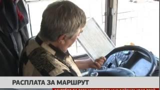 Расплата за маршрут. 31/08/2016. Новости.  GuberniaTV