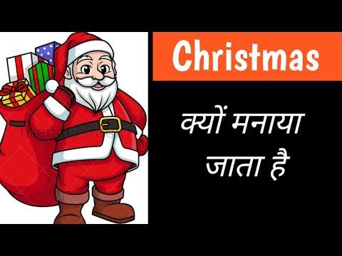 Christmas Kyu banaya jata hai.##//Sîddhãrth Çhõûhàñ ÏÑMS##// - YouTube