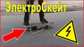 Электро Скейт своими руками / How to Make Electric Skateboard