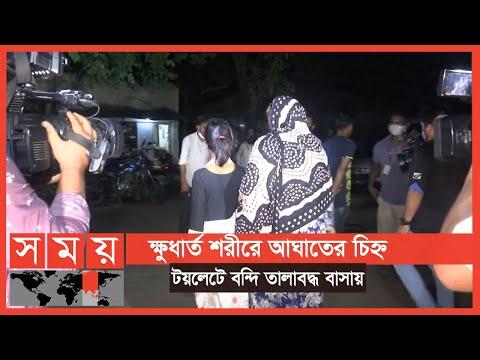 অনাহারে অর্ধাহারে তালাবদ্ধ ৯ মাস! | Dhaka News | Somoy TV