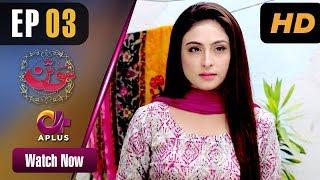 Sotan - Episode 3   Aplus Dramas   Aruba, Kanwal, Faraz, Shabbir Jan   Pakistani Drama