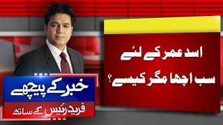 Asad Umer Kay Liye Sab Acha | Khabar Kay Peechy | Full Program | 04 December 2018 | Neo News