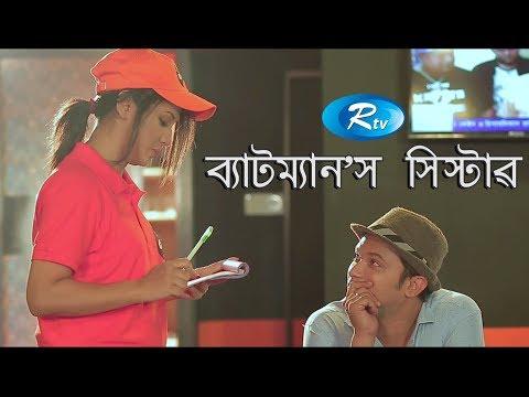 Batman's Sister | Fs Nayeem | Sonia Hossain | Bangla Natok 2017 | Rtv