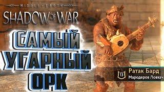 САМЫЙ УМОРИТЕЛЬНЫЙ КАПИТАН ОРКОВ - СРЕДИЗЕМЬЕ ТЕНИ ВОЙНЫ - Shadow of War - Прохождение #2