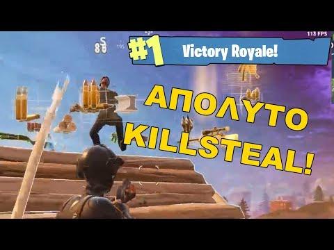 Το απόλυτο Killsteal! - Fortnite (Greek)
