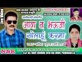 Ramesh Gupta,Anjeeta Cg Song-Aawa Na Bhauji Khelahu Karma