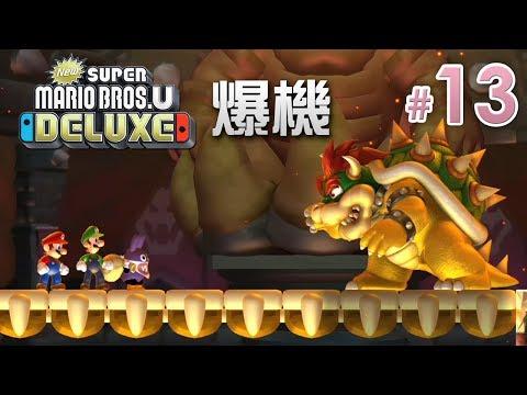 爆機《New Super Mario Bros. U Deluxe》#13 公主我來了 Eli/阿俊/Leo/女皇   Switch