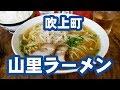 山里ラーメン☆【吹上町 #073】 の動画、YouTube動画。