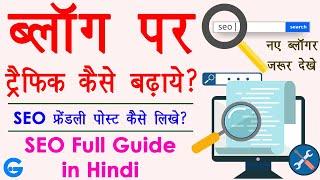 seo full tutorial in hindi | blog ko seo friendly kaise banaye | seo friendly article kaise likhe