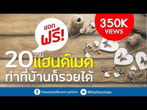 แจกฟรี! 20 งานแฮนด์เมดทำที่บ้านก็รวยได้ Add LINE id: @thaifranchise พิมพ์ \