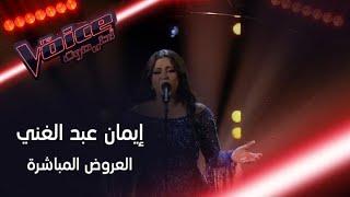 إيمان عبد الغني تغني للعندليب موعود