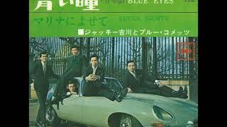 ジャッキー吉川とブルー・コメッツJackey Yoshikawa & His Blue Comets...