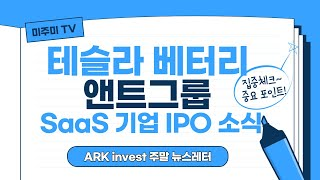 ARK invest 뉴스레터 '테슬라 베터리, …