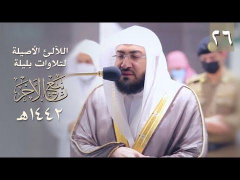 سلسلة اللآلئ الأصيلة لتلاوات الشيخ بندر بليلة لشهر ربيع الآخر ١٤٤٢ هـ (الحلقة السادسة والعشرون)