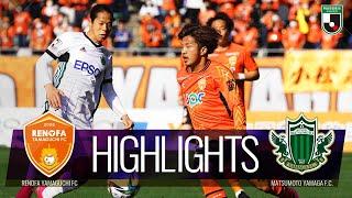 レノファ山口FCvs松本山雅FC J2リーグ 第1節